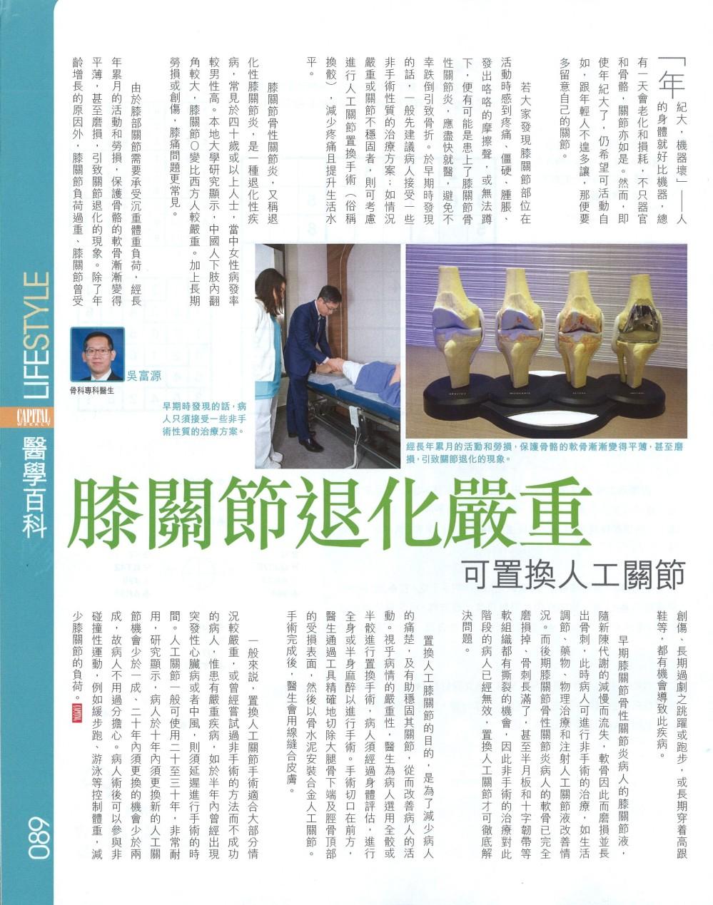 20160324155646_00001_capital weekly.jpg