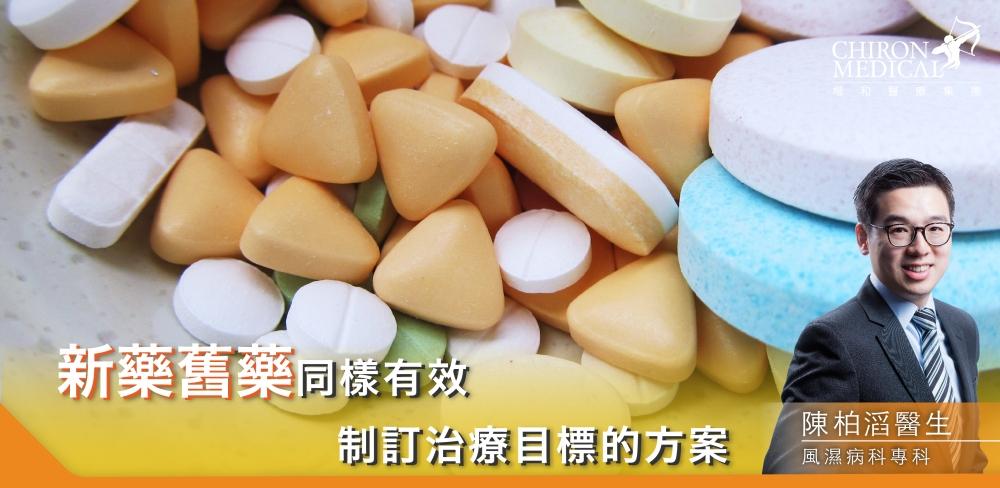 陳柏滔醫生 — 新藥舊藥同樣有效_860-420_工作區域 1