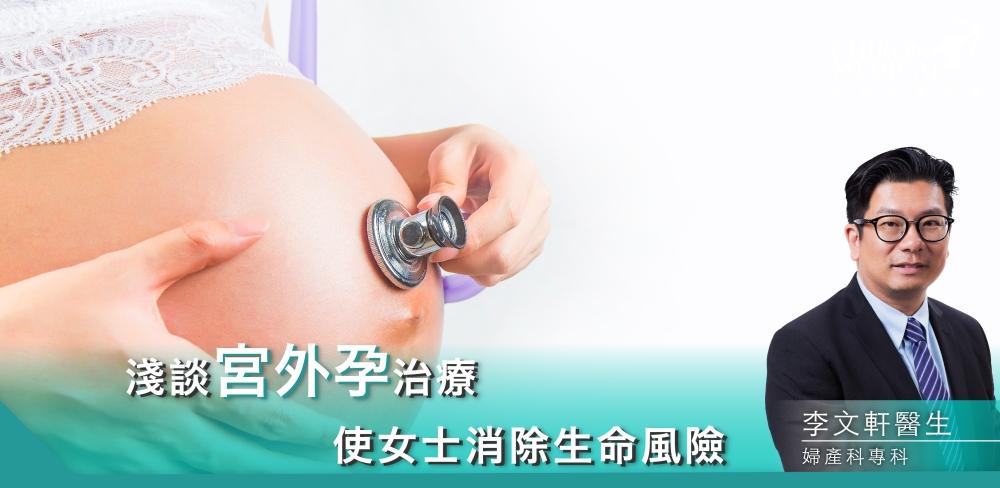 新式手術處理月經過多_860-420_工作區域 1