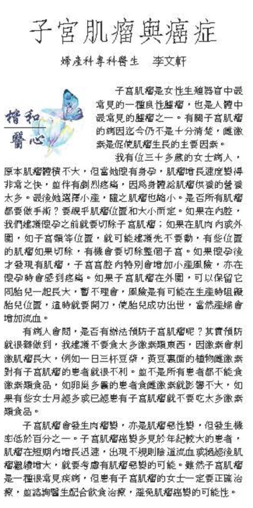 李文軒醫生 - 子宮肌瘤與癌症