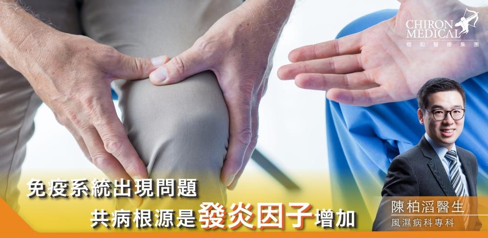 陳柏滔醫生 — 認識「共病」,提高警覺_860-420_工作區域 1