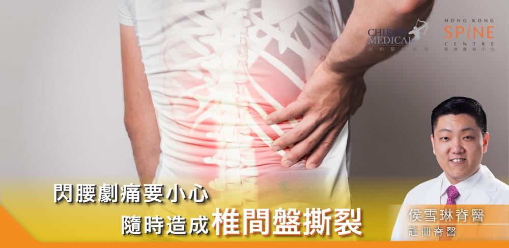 侯雪琳醫生 - 閃腰劇痛可能是椎間盤撕裂_860-420_工作區域 1