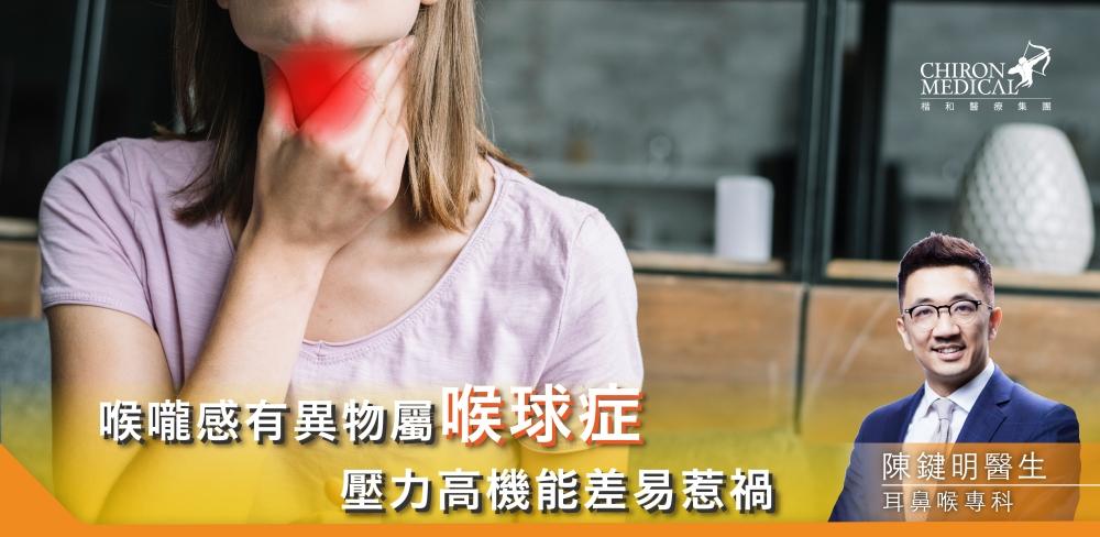 陳鍵明醫生 - 喉嚨感有異物咽喉炎惹禍_860-420_工作區域 1