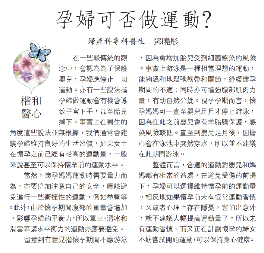 2019-08-13:鄧曉彤醫生